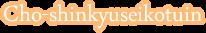 Cho-shinkyuseikotuin