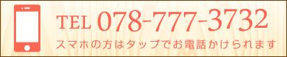 電話番号078-777-3732