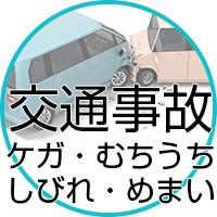 交通事故のむち打ち